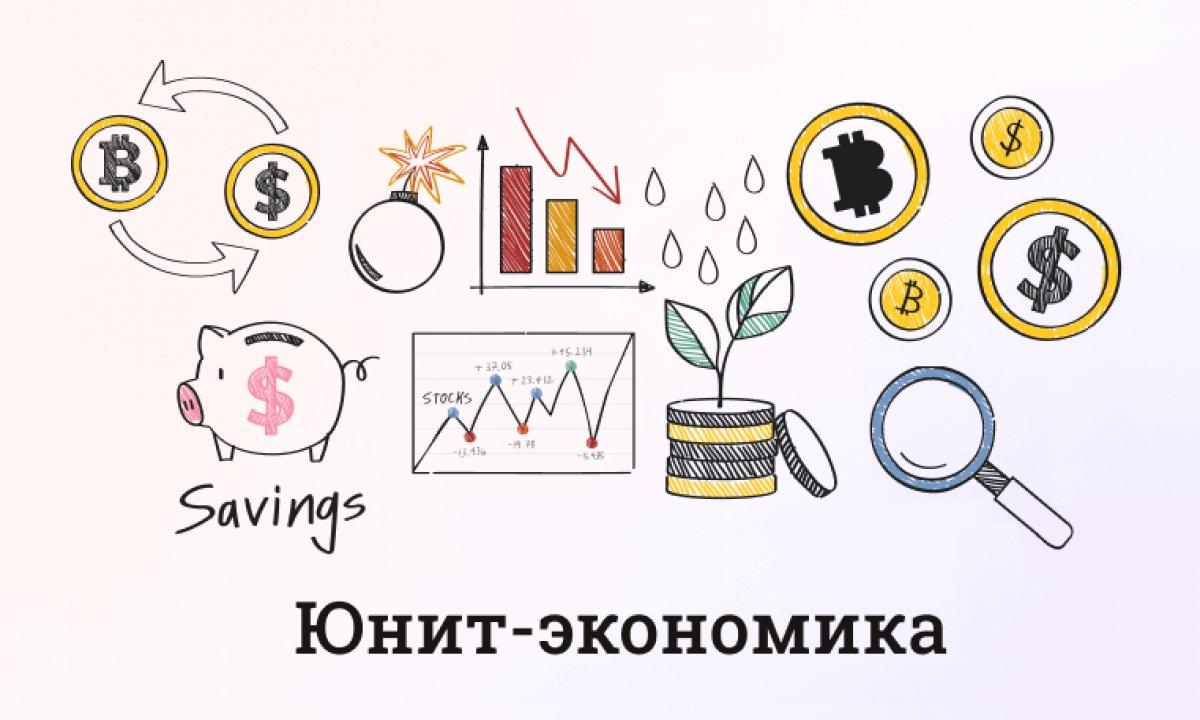 Unit-экономика - что это, как считать и применять